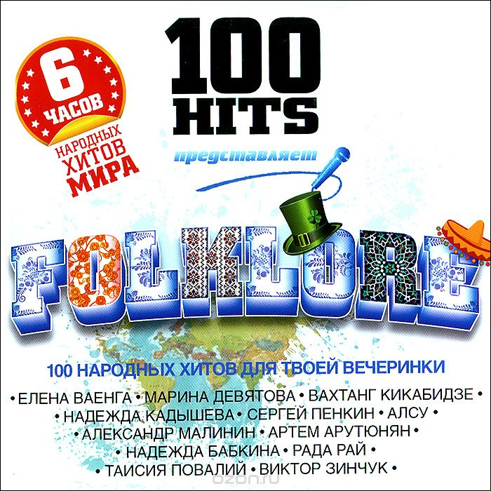 100 Hits Folklore (mp3)